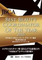 日本ビューティ・コーディネーター協会 第4回全国大会 2015年度版