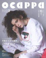 月刊Ocappa 2016年3月号(通巻108号)