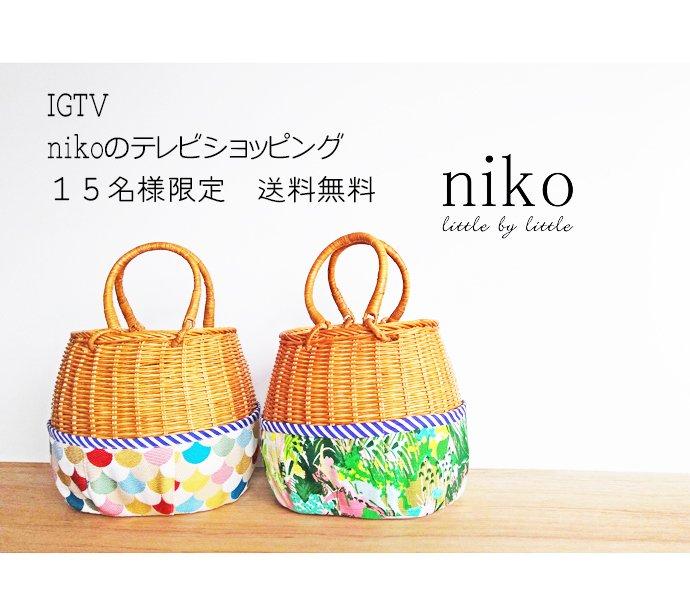 芦谷様 カゴバック IGTV nikoのテレビショッピング限定で送料無料
