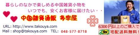 【多幸屋商店】 中国雑貨と西安民俗工芸美術品の販売 卸