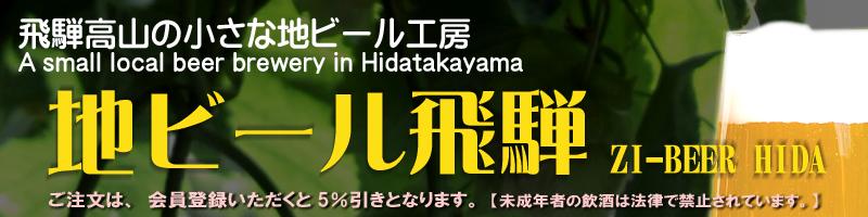 地ビール飛騨  ZI-BEER-HIDA HIDABEER  official