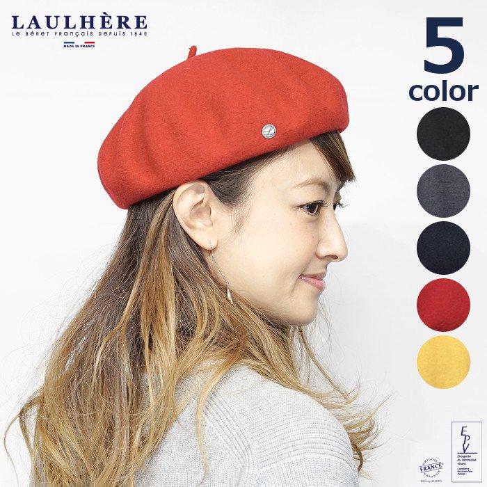 11bec67b428fc5 LAULHERE ロレール ウールフェルト スモールクラウン ベレー帽 ロレールライン