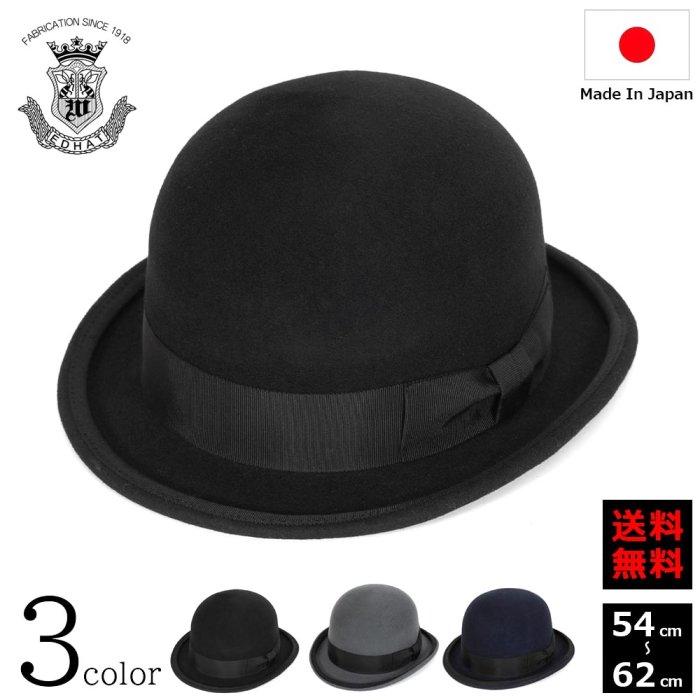 ED HAT エドハット 日本製 ウールフェルト ボーラーハット ダービーハット 山高帽 ブラック 黒 ネイビー 紺 グレー M57cm L58cm XL59cm XXL60…