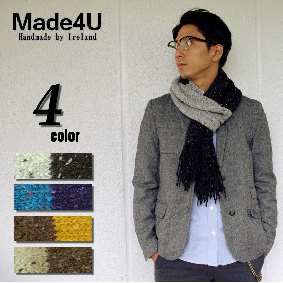 【Made4U】(メイドフォーユー) アイルランド製 ピュアウール 別注カラー 2トーン バイカラー マフラー