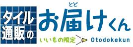タイル専門の格安アウトレット販売【お届けくん】