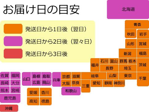 発送日時の目安日本地図