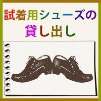 フォローの試着用シューズサンプルをレンタルする/おでこ靴職人ヒラキヒミ。