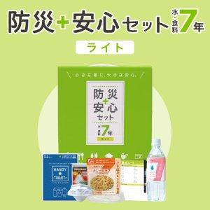 防災安心セット水・食料7年 ライト