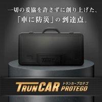 トランカープロテゴ