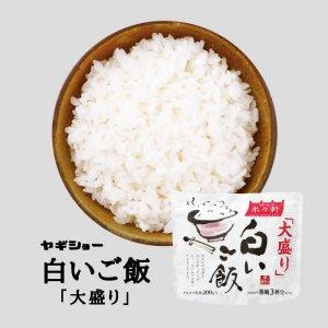 米々軒 白いご飯大盛り