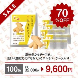 <訳あり品>7年保存クッキー チーズ味 100袋セット