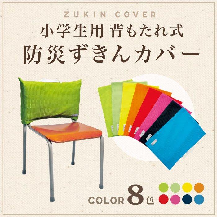 小学生防災ずきん用 背もたれ式カバー(8色)