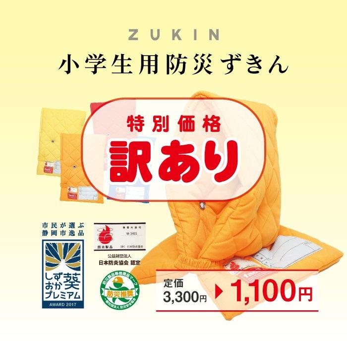 ワケありずきん/小学生用防災頭巾/N型