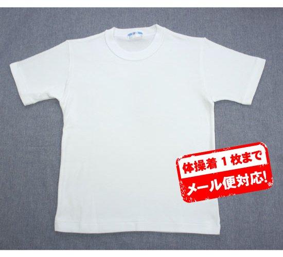小学生用体操着 / 半袖 / Tシャツ / 120~160cm