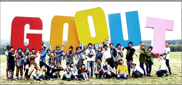 GO OUT CAMP  2018年6月1日(金)・2日(土)・3日(日)※雨天決行