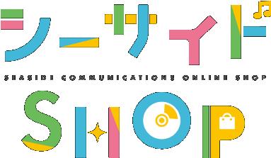 シーサイドSHOP〜シーサイド・コミュニケーションズのネットショップ