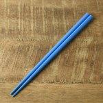 【メール便対応】カラフルスティック箸 空色ブルー