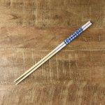 菜箸 フルール ブルー
