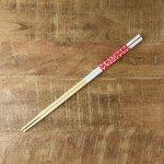 菜箸 フルール レッド