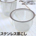 日本製ステンレス茶こし 対応口径60mm深