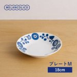 メランコリコ プレート M(18cm) 軽量食器[美濃焼]