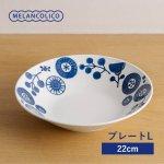 メランコリコ プレート L(22cm) 軽量食器[美濃焼]