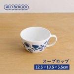 メランコリコ スープカップ(12.5cm)[美濃焼]
