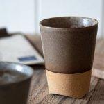 寿山窯 branche ブランシュ 8cmカップ(L)モカ(高さ:10cm)[美濃焼]