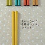 【メール便対応】素朴カラーズ普段使いおはし やまぶき