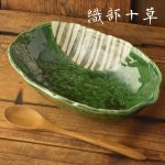 織部十草 25.5cm楕円カレー皿(大深鉢)[美濃焼]