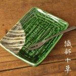 織部十草 14cm角皿(海苔皿)[美濃焼]