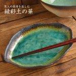 緑彩土の華 26cm楕円深皿[美濃焼]