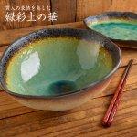 緑彩土の華 楕円大鉢[美濃焼]