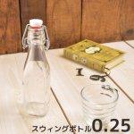 ボルミオリロッコ スウィングボトル 0.25