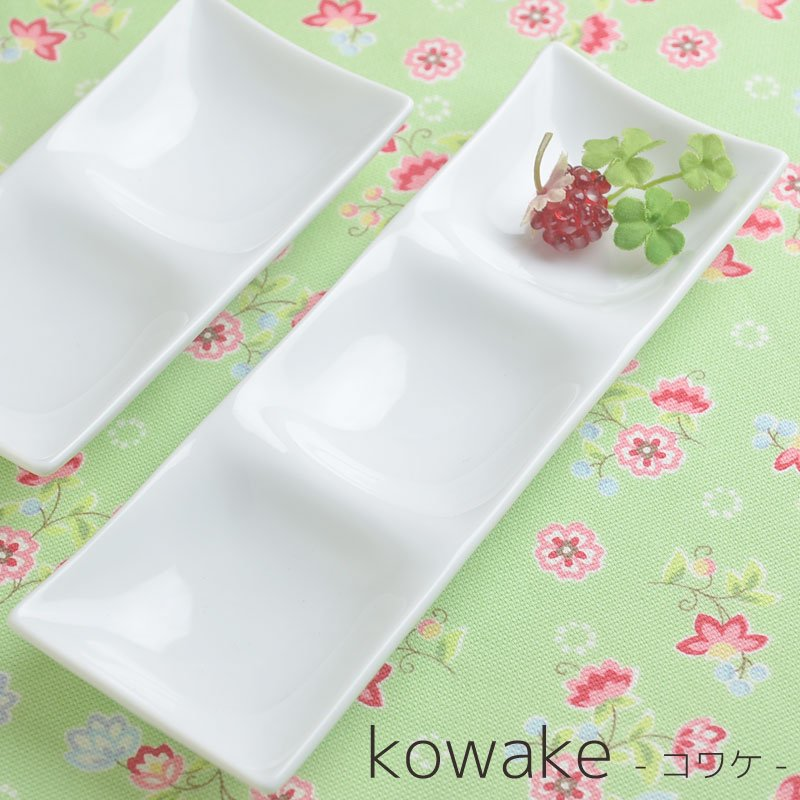 深山 kowake-コワケ- ミニ 3つ仕切り皿 白磁[美濃焼]