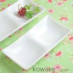 深山 kowake-コワケ- ミニ 2つ仕切り皿 白磁[美濃焼]