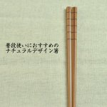 【メール便対応】シンプルボーダー箸(23cm)