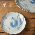 菜-sai- 15.5cm軽量小皿(取り皿)[美濃焼]
