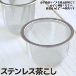 日本製ステンレス茶こし 対応口径58mm深