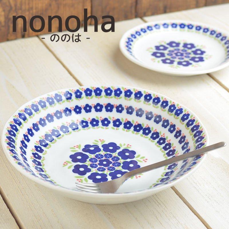 nonoha-ノノハ- 21.5cmカレー&パスタプレート[アウトレット訳あり][美濃焼]