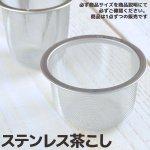 日本製ステンレス茶こし 対応口径63mm深口