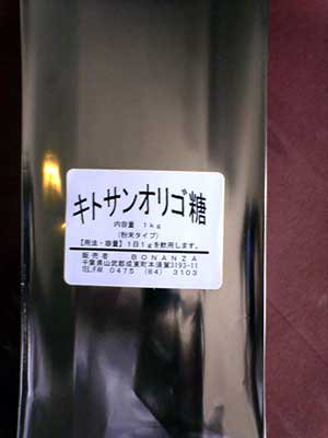 低分子キトサンオリゴ糖  1kg