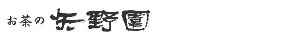 お茶の矢野園オンラインショップ