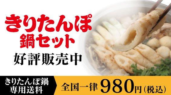 【秋田名物比内地鶏使用】きりたんぽ鍋セット2〜3人前