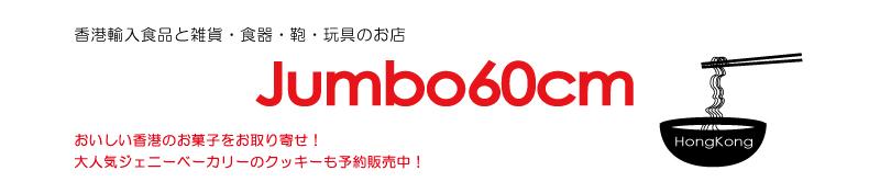 《香港お取り寄せ通販》JUMBO60cm/国内発送