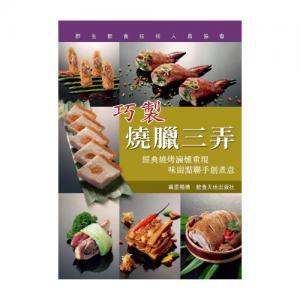6/3発送【レシピ本】香港おいしい中華料理<焼臘三弄>輸入本