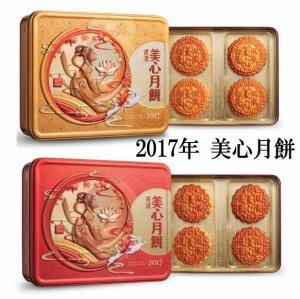 9月下旬入荷【香港限定スイーツ】2017年 中秋 マキシム 美心 月餅 卵入り 4個入り ギフト缶