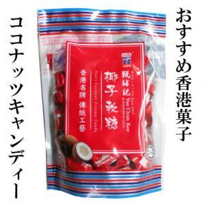 即納【香港菓子】老舗YAN'S大人気おいし...