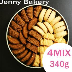 即納【香港菓子】おいしい大人気ジェニーベーカリークッキー4MIX種類Sサイズ320g