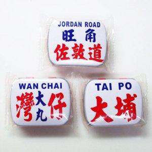 即納【香港菓子】清涼菓子 タブレット ...